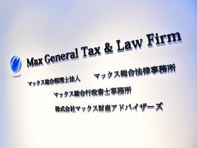 マックス総合税理士法人の画像・写真