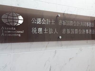 税理士法人赤坂国際会計事務所の画像・写真