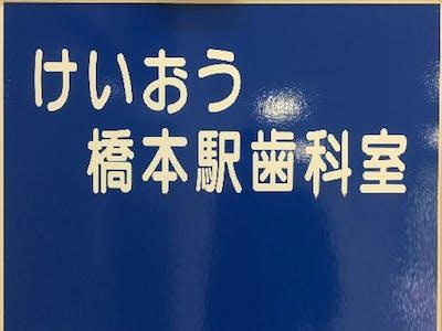 けいおう橋本駅歯科室の画像・写真