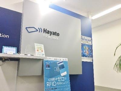 株式会社ハヤト・インフォメーションの画像・写真