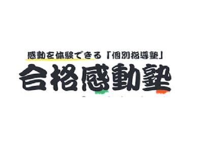 合格感動塾の画像・写真
