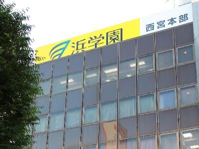 株式会社浜学園の画像・写真