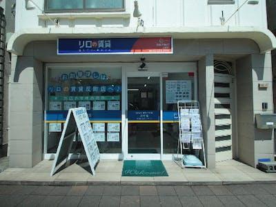 株式会社東都不動産の画像・写真