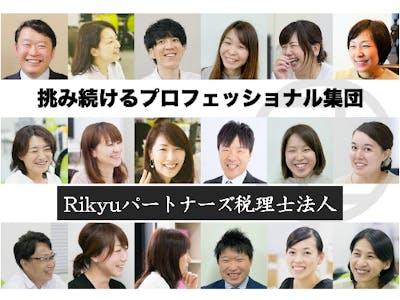 Rikyuパートナーズ税理士法人の画像・写真