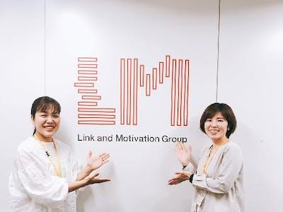株式会社リンクアンドモチベーションの画像・写真
