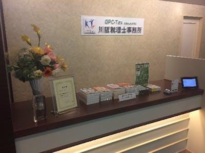 GPC-Tax 川阪税理士事務所の画像・写真