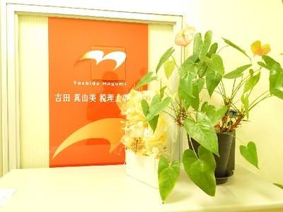 吉田真由美税理士事務所の画像・写真