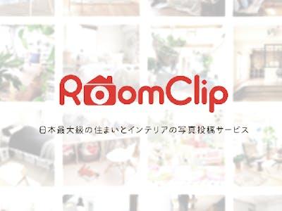 ルームクリップ株式会社の画像・写真