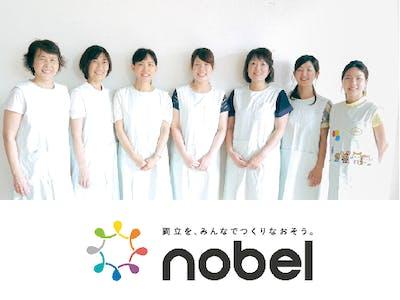 認定NPO法人ノーベルの画像・写真