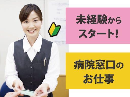 兵庫駅 病院 バイト