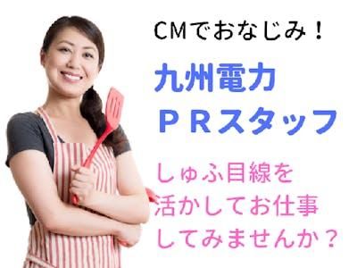 株式会社九電ビジネスフロントの画像・写真