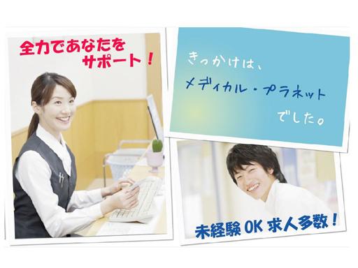 株式会社メディカル・プラネット 西日本支店の求人情報