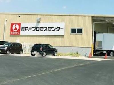 株式会社京葉エナジーの画像・写真