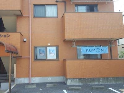 公文式元町東教室の画像・写真