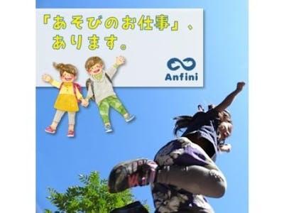株式会社アンフィニの画像・写真