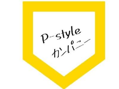P-styleカンパニーの画像・写真