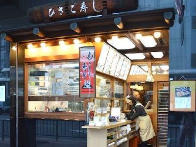 株式会社ひさご寿司の画像・写真