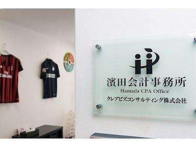 濱田会計事務所の画像・写真