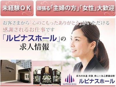 有限会社川本葬祭の画像・写真