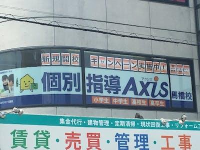 個別指導Axis 松戸馬橋校の画像・写真