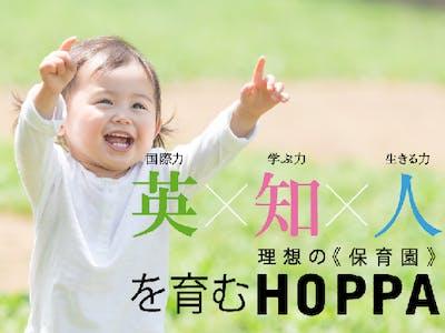 株式会社HOPPAの画像・写真