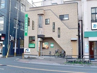 石田 薬局の画像・写真