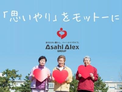 アサヒアレックスホールディングス株式会社の画像・写真
