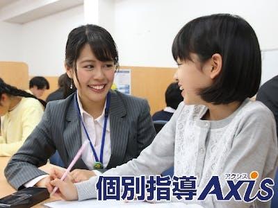 Axis四つ木校の画像・写真