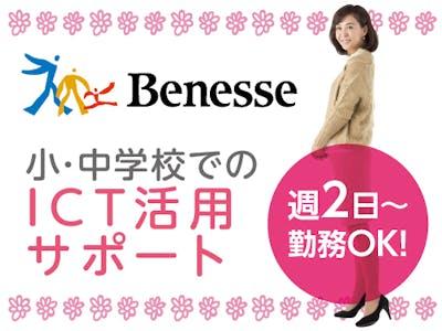 株式会社ベネッセコーポレーションの画像・写真