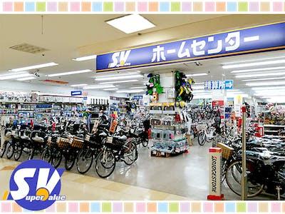スーパーバリュー品川八潮店の画像・写真