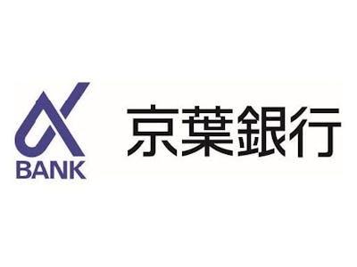 株式会社京葉銀行の画像・写真