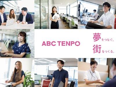 株式会社ABC店舗の画像・写真