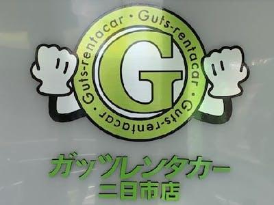 (有)オートリサイクルナカシマ福岡の画像・写真