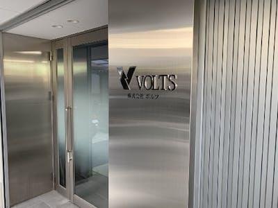 株式会社VOLTSの画像・写真