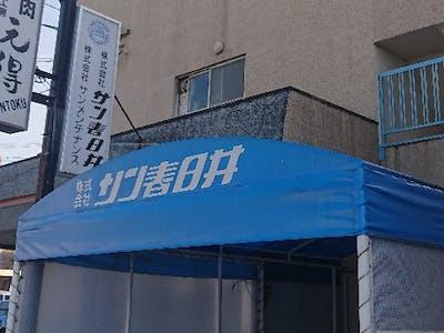 株式会社サン春日井の画像・写真