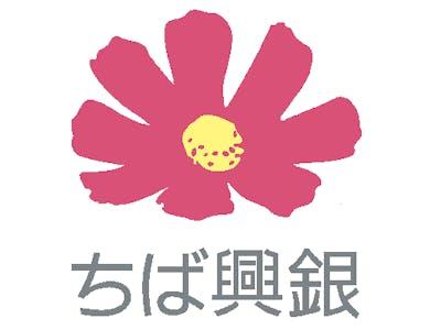 株式会社千葉興業銀行の画像・写真