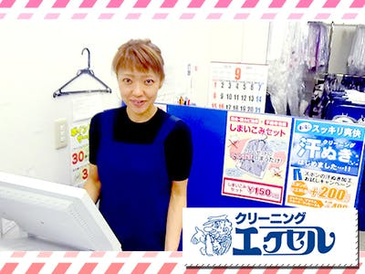 有限会社鈴木クリーニング商会の画像・写真
