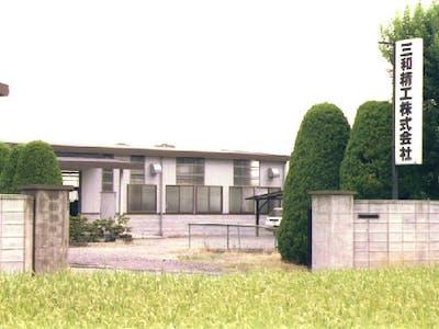 三和精工株式会社の画像・写真