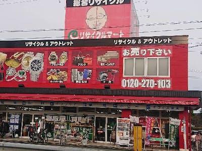 リサイクルマート 福知山店の画像・写真