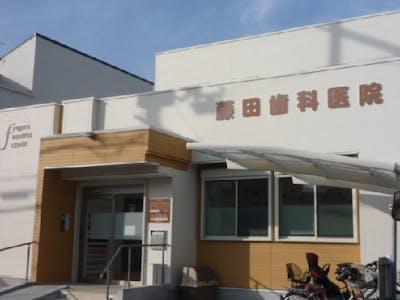 藤田歯科医院の画像・写真