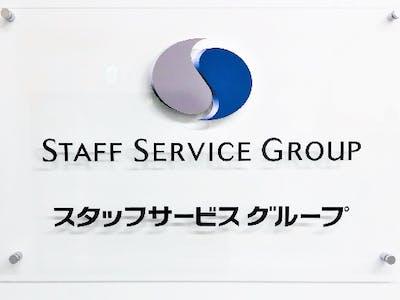 株式会社スタッフサービスの画像・写真