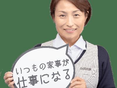 株式会社ダスキン藤沢の画像・写真