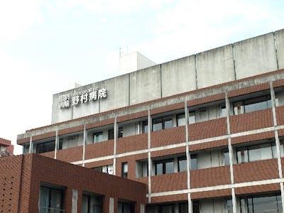 医療法人財団慈生会 野村病院の画像・写真