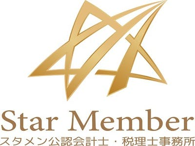 Star Member(スタメン) 公認会計士・税理士事務所の画像・写真