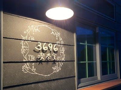 3696喫茶室の画像・写真