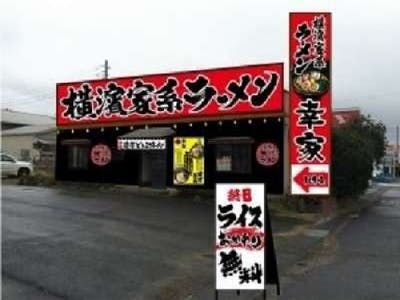 横浜家系ラーメン 幸家 水海道店の画像・写真