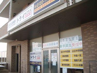 トライプラス勝田校の画像・写真