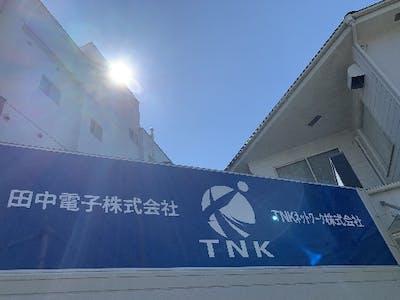 TNKネットワーク株式会社の画像・写真