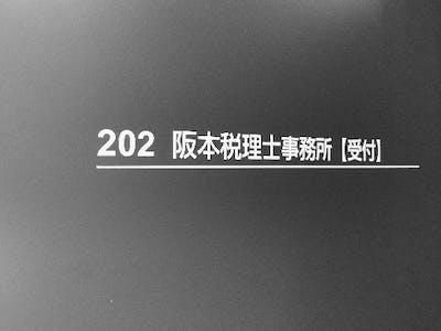阪本税理士事務所の画像・写真