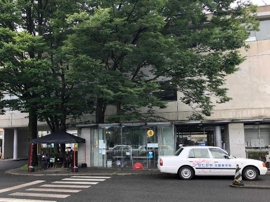 自動車 学校 世田谷
